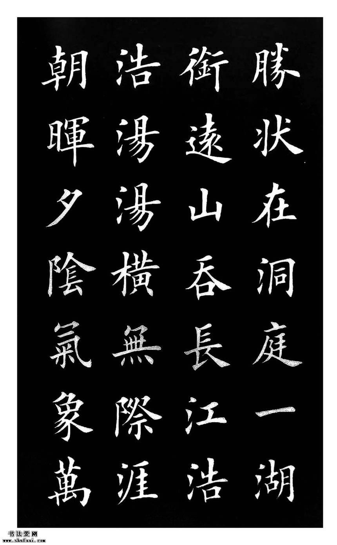 田英章楷书岳阳楼记 3