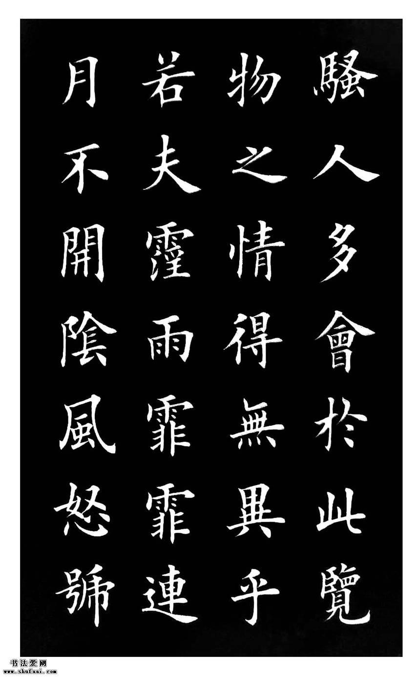 田英章楷书岳阳楼记 5