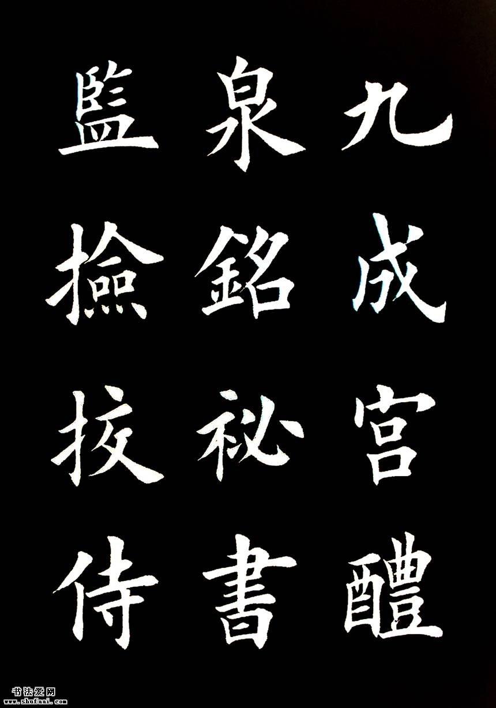 田英章临九成宫 第【1】张