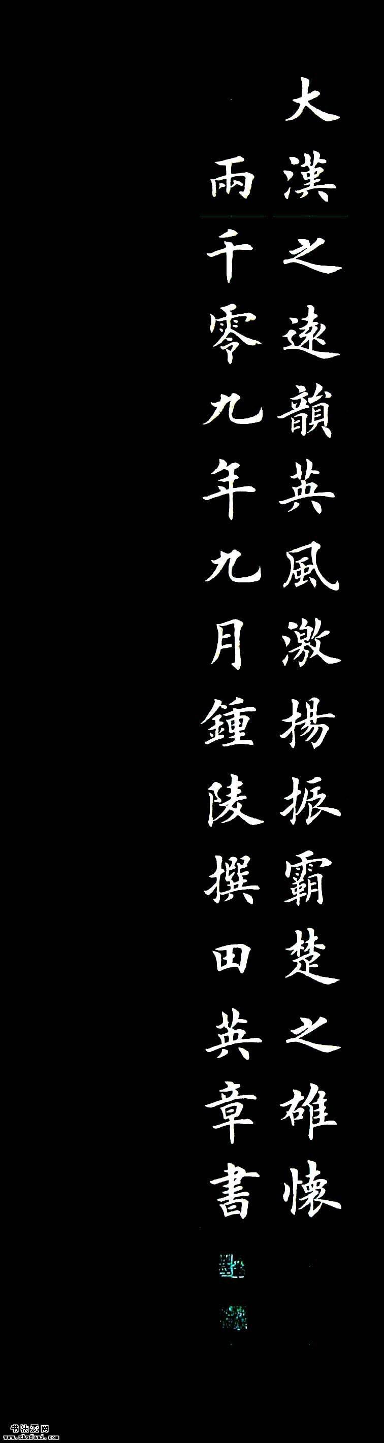 田英章楷书银杏赋6