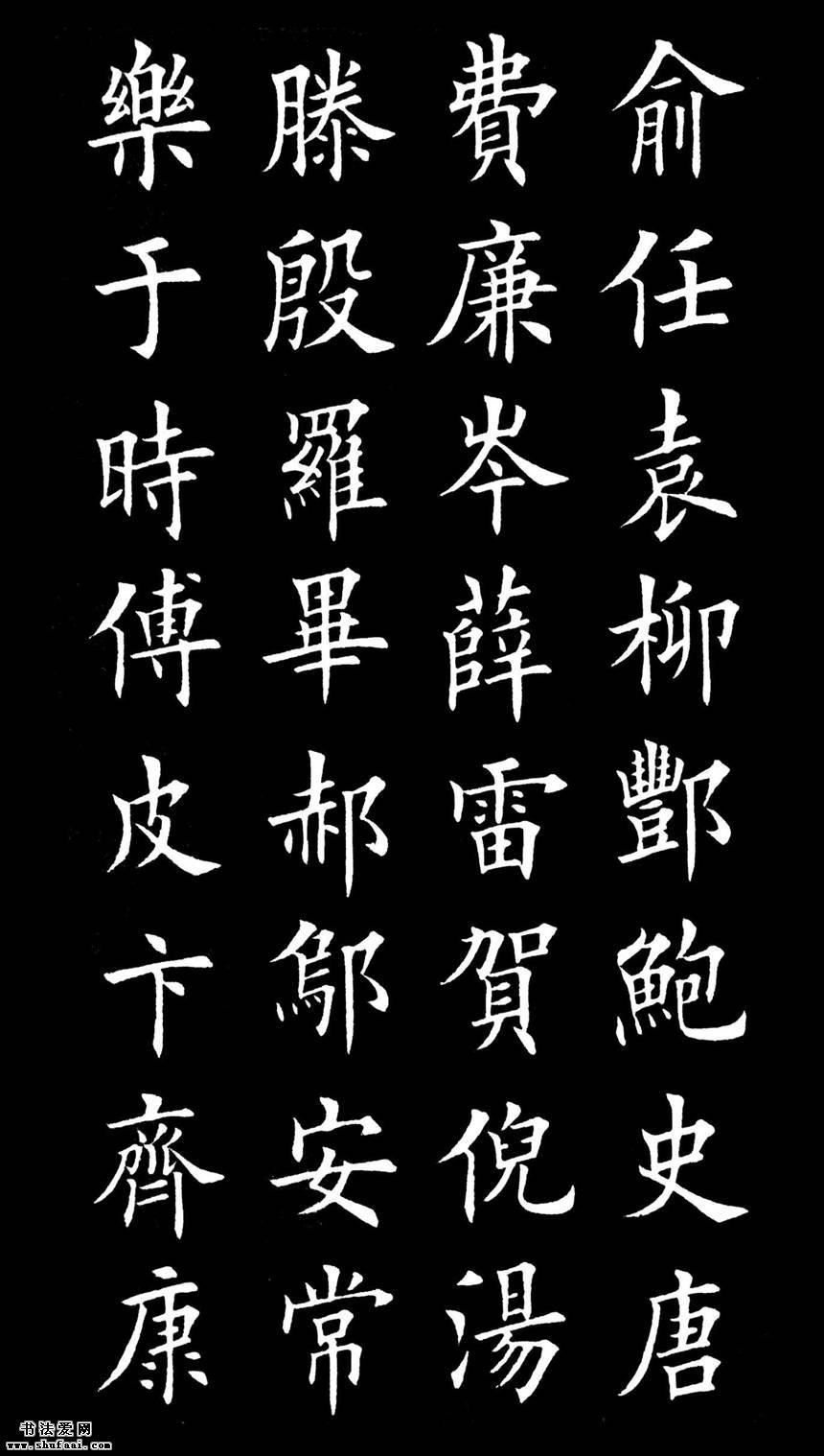 田英章楷书《百家姓》