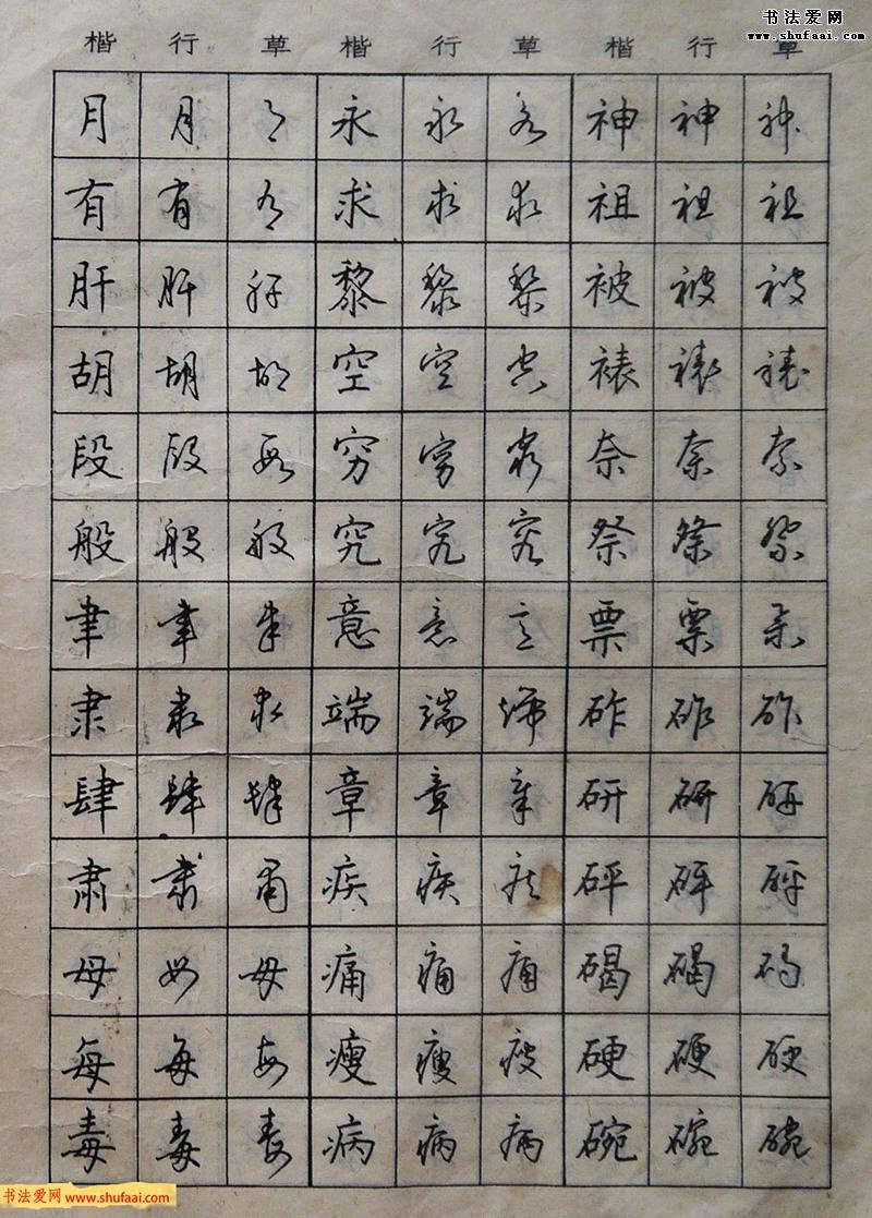 沈鸿根楷书行书草书三体钢笔习字帖(2)图片