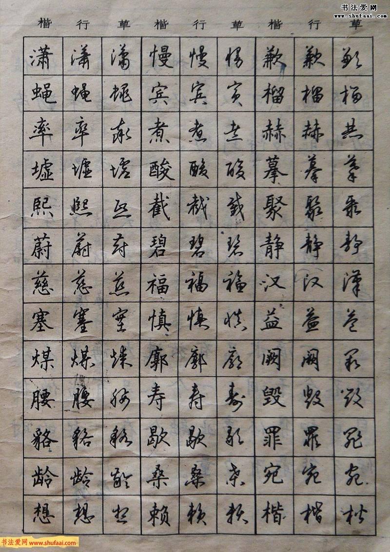 沈鸿根楷书行书草书三体钢笔习字帖(2)