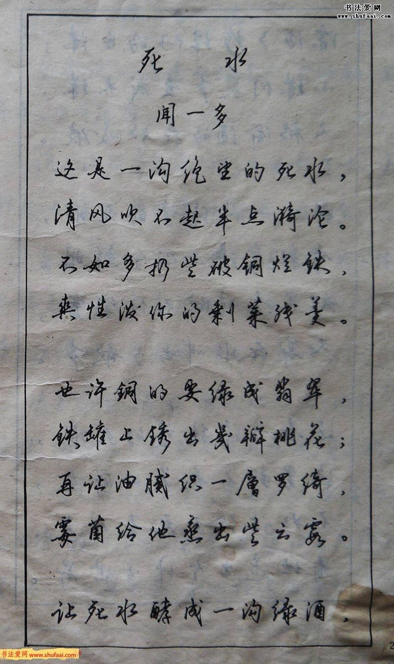 海上江鸟书单字,整篇,条幅,扇面硬笔书法字帖照片49张.图片