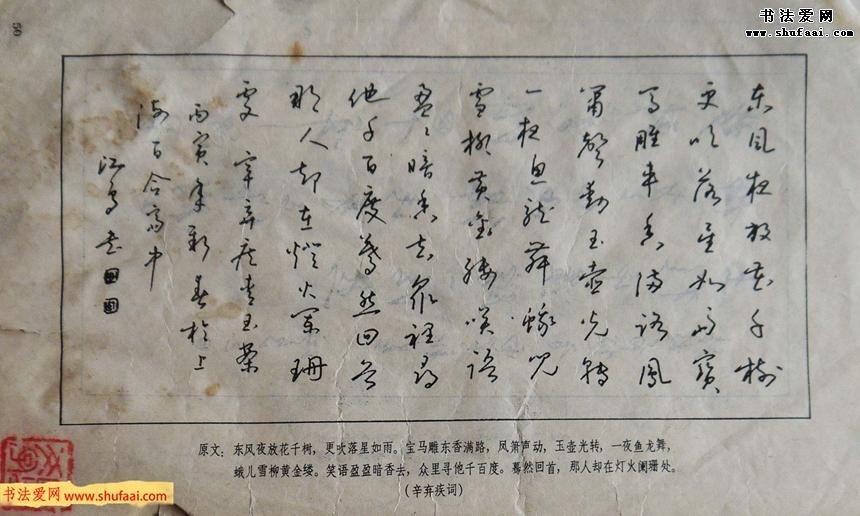 海上江鸟书单字,整篇,条幅,扇面硬笔书法字帖照片49张图片