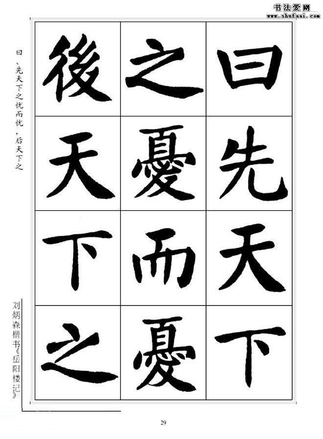 刘炳森《岳阳楼记》毛笔楷书字帖欣赏(3)