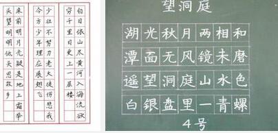 三、笔顺规范   汉字书写的笔顺规则,大致有这么几条:   1.从上到下.
