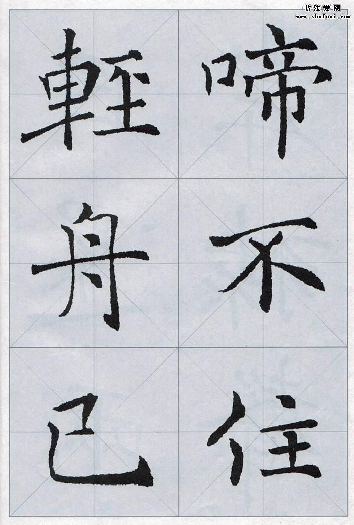 褚遂良雁塔圣教序集字唐诗书法字帖 高清图片 2图片