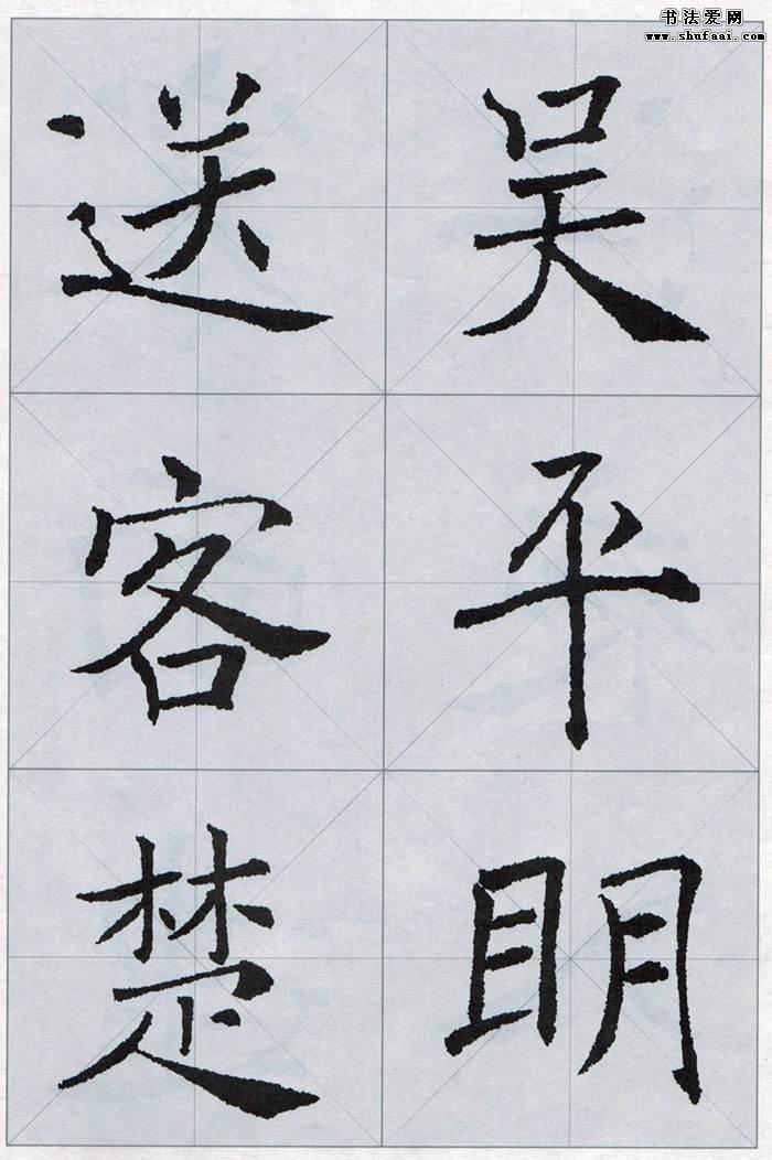 褚遂良雁塔圣教序集字唐诗书法字帖 高清图片 3图片