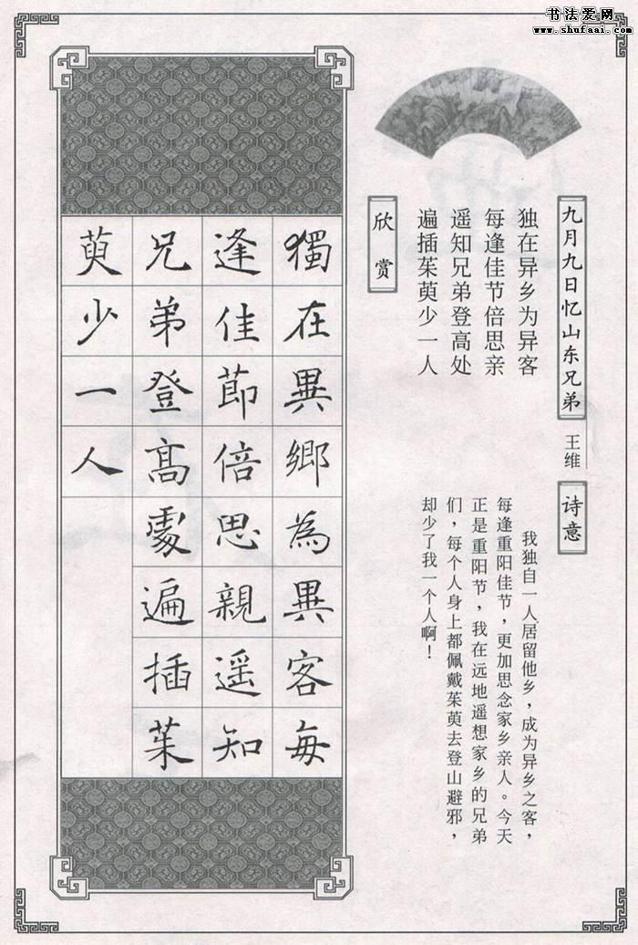 褚遂良雁塔圣教序集字唐诗书法字帖 高清图片 4图片