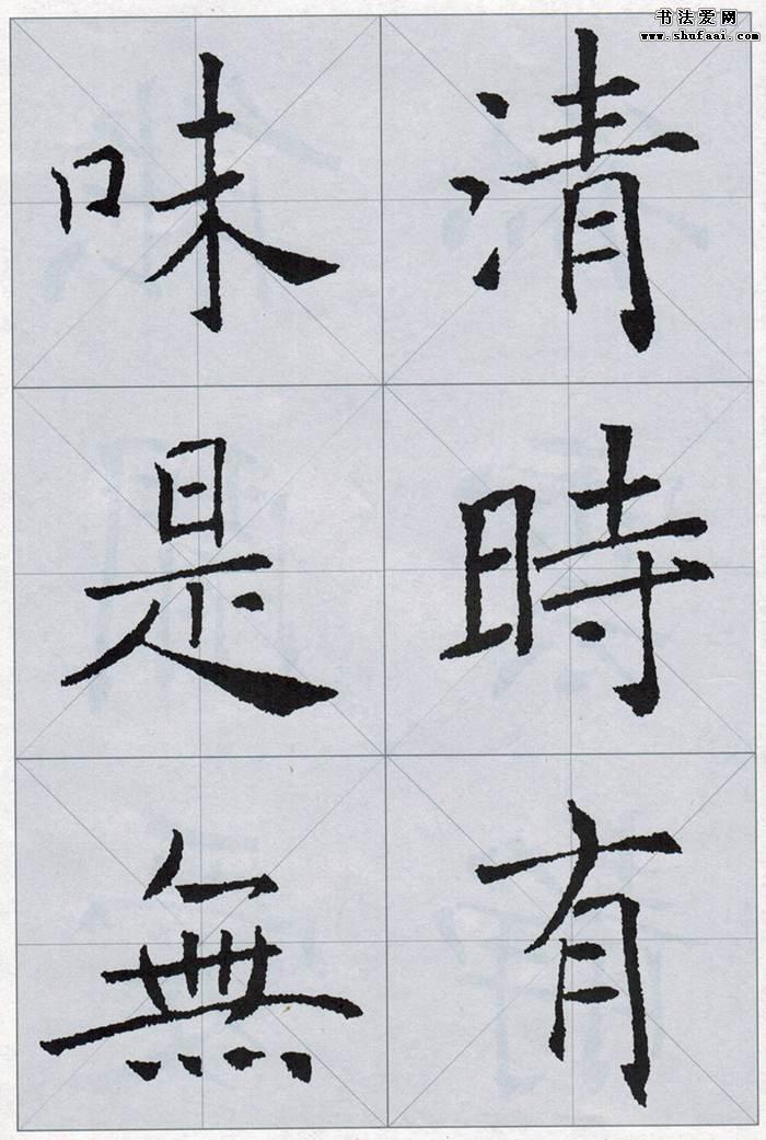 褚遂良雁塔圣教序集字唐诗书法字帖 高清图片 5图片
