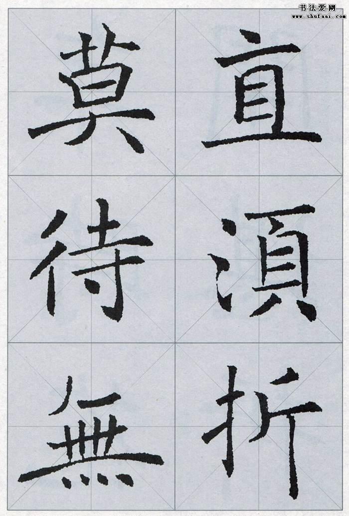 褚遂良雁塔圣教序集字唐诗书法字帖 高清图片 8图片
