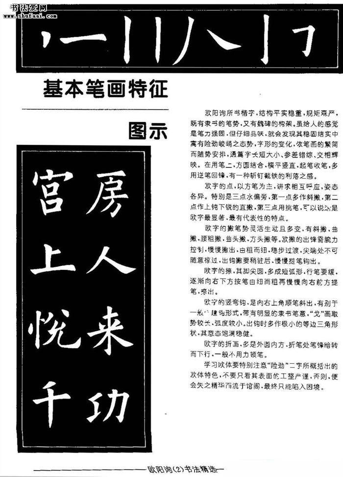 欧体楷书字帖欣赏《欧阳询书法精选》 第【2】张