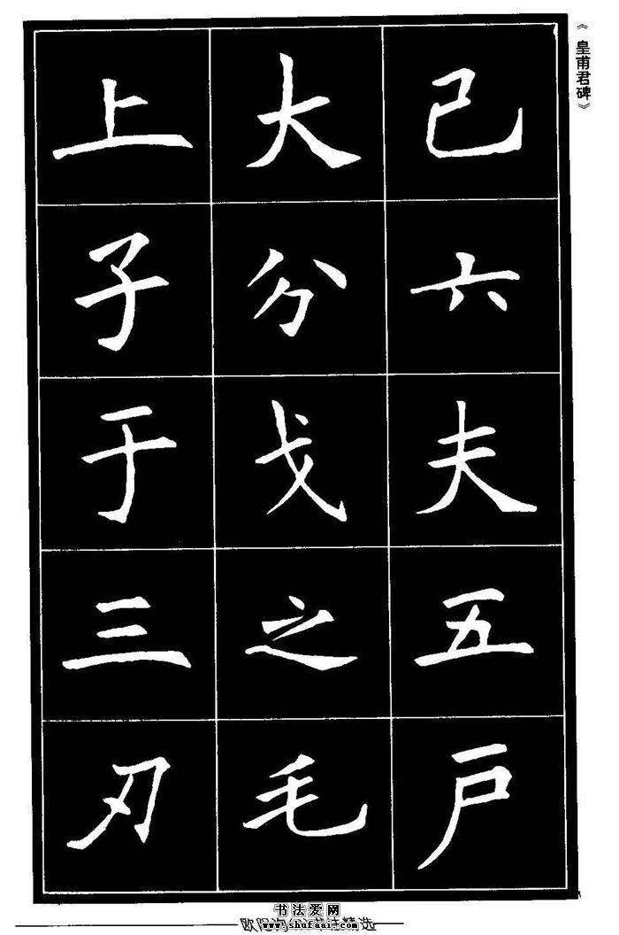 欧体楷书字帖欣赏《欧阳询书法精选》 第【3】张