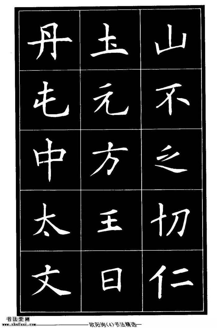 欧体楷书字帖欣赏《欧阳询书法精选》 第【4】张