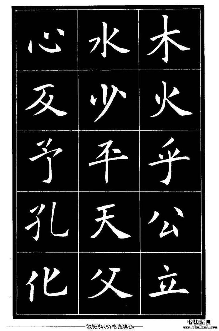 欧体楷书字帖欣赏《欧阳询书法精选》 第【5】张
