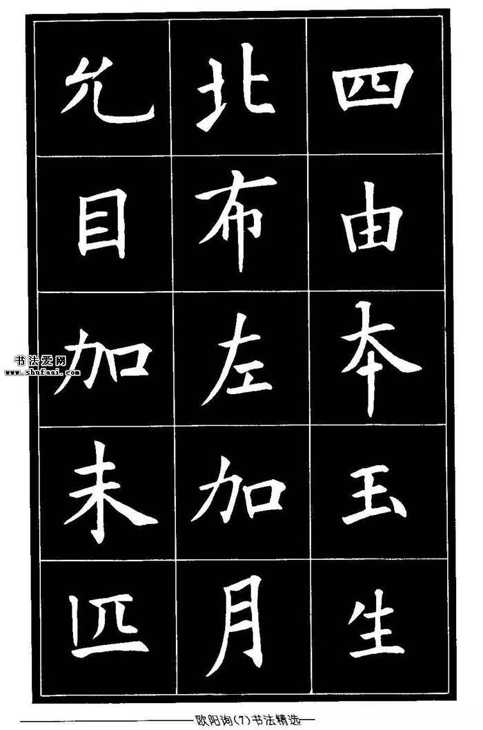 欧体楷书字帖欣赏《欧阳询书法精选》 第【7】张