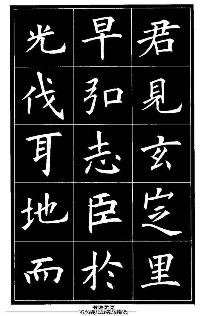 欧体楷书字帖欣赏《欧阳询书法精选》 第【10】张
