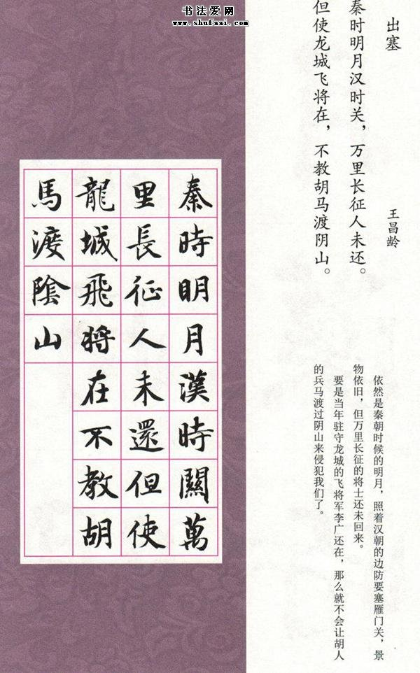智永楷书集唐诗字帖(七言绝句)高清字帖下载 第【1】张