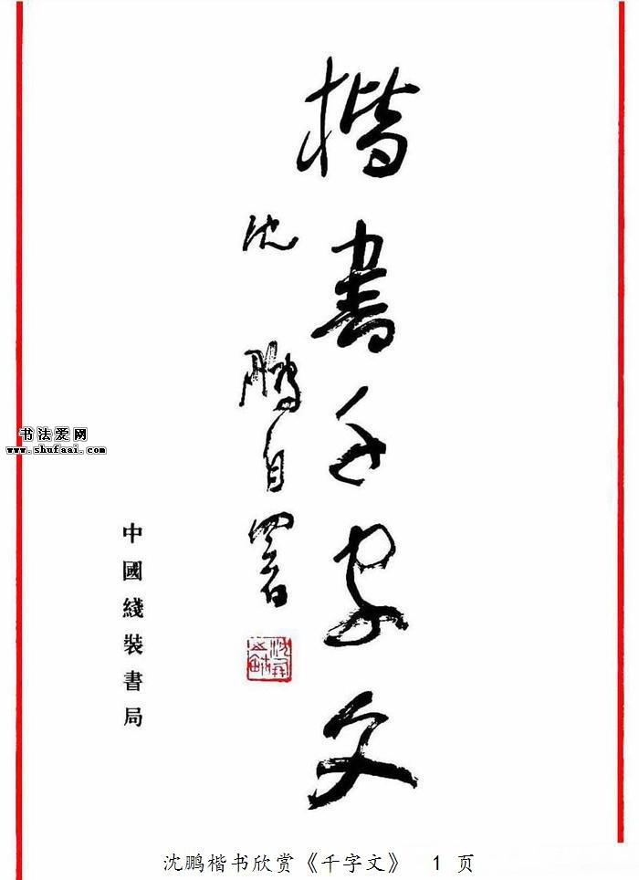 沈鹏楷书欣赏《千字文》高清字帖 第【1】张