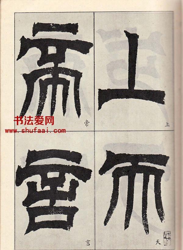 吴让之临书《天发神谶碑》篆书字帖 大图 第【2】张