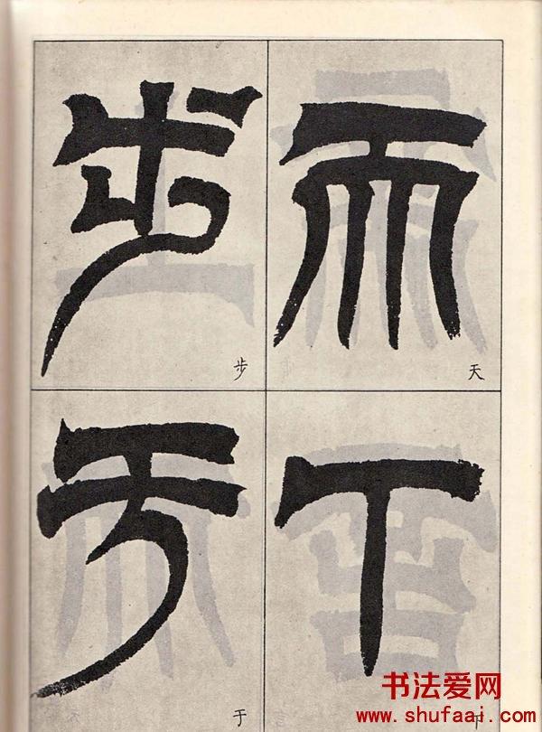 吴让之临书《天发神谶碑》篆书字帖 大图 第【3】张