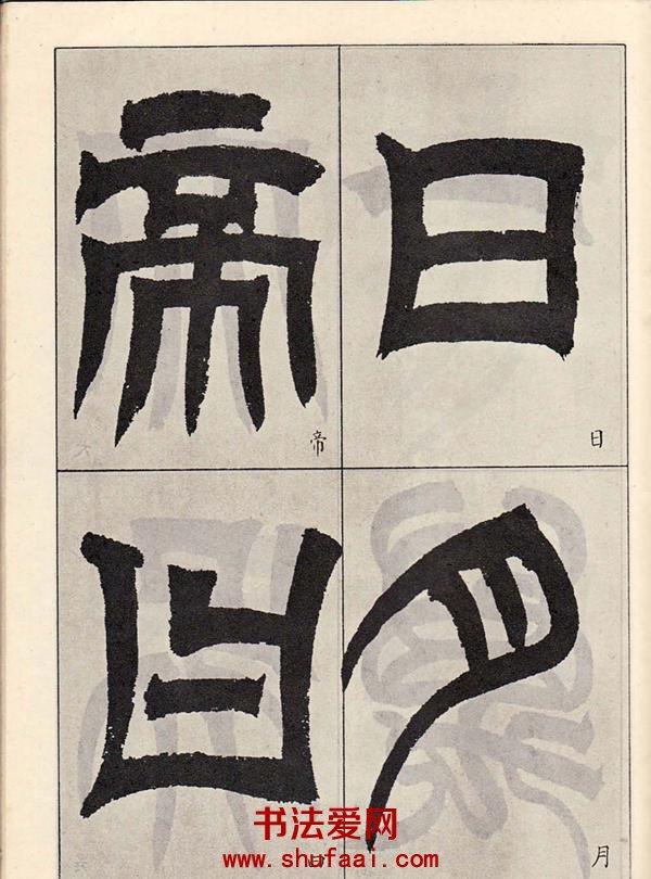 吴让之临书《天发神谶碑》篆书字帖 大图 第【4】张