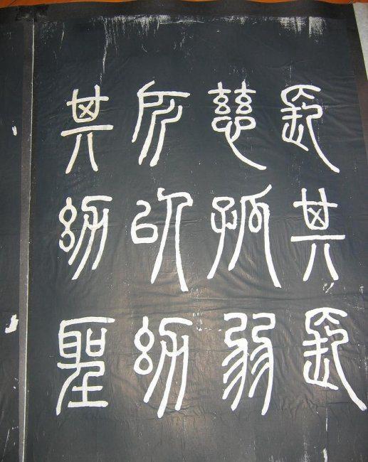 邓石如篆书字帖欣赏《张子西铭》 第【6】张