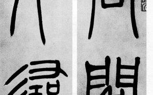 吴让之篆书欣赏《庾信诗》