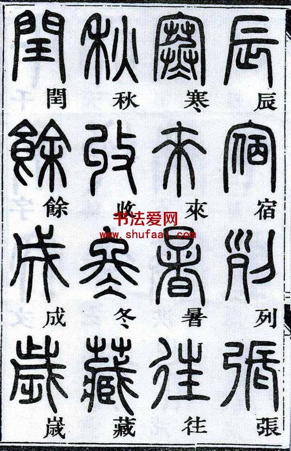 邓石如书法篆书欣赏《千字文》 第【3】张