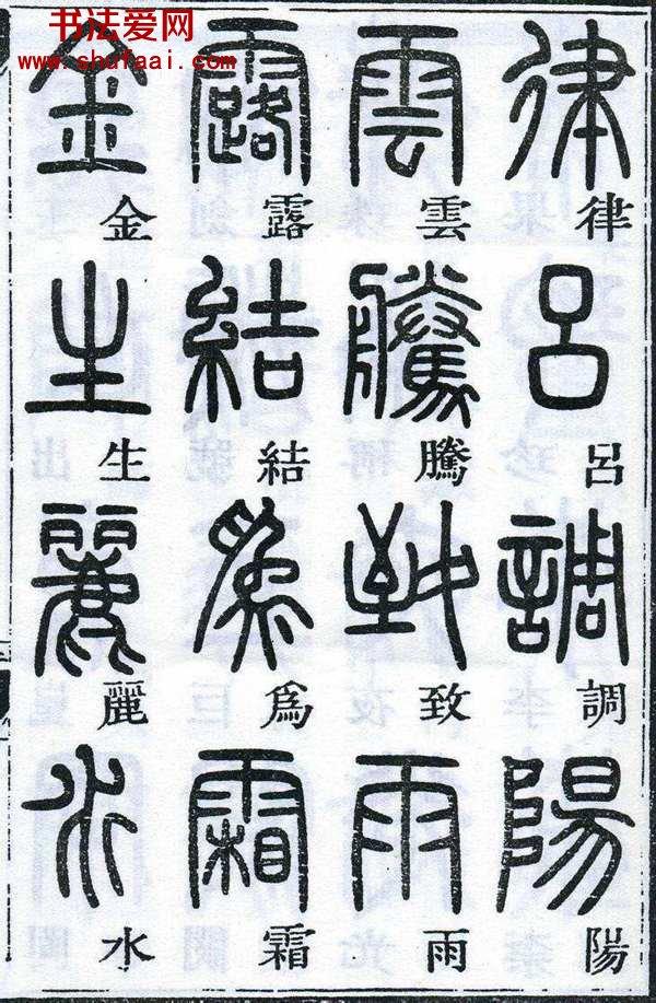 邓石如书法篆书欣赏《千字文》 第【4】张