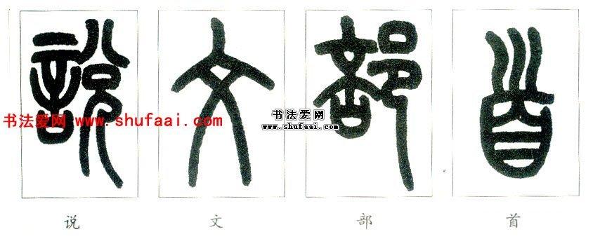 篆书书写入门:王福庵及其《说文部首》字帖欣赏 第【1】张