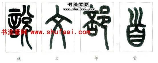 篆书书写入门:王福庵及其《说文部首》字帖欣赏 第【2】张