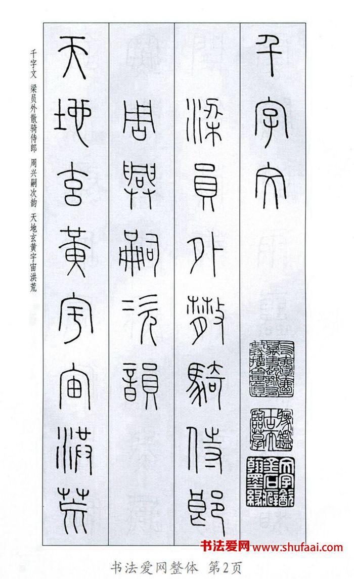 《王福庵篆书千字文》篆书字帖学习 第【2】张