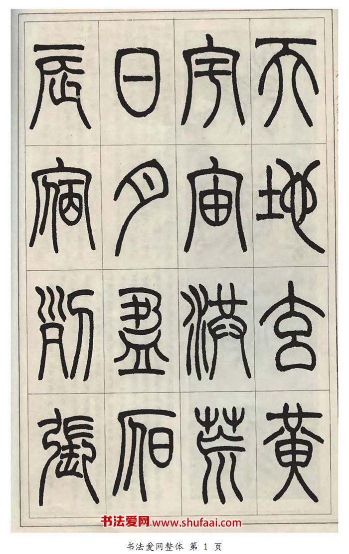 张永明小篆字帖欣赏《千字文》 第【1】张
