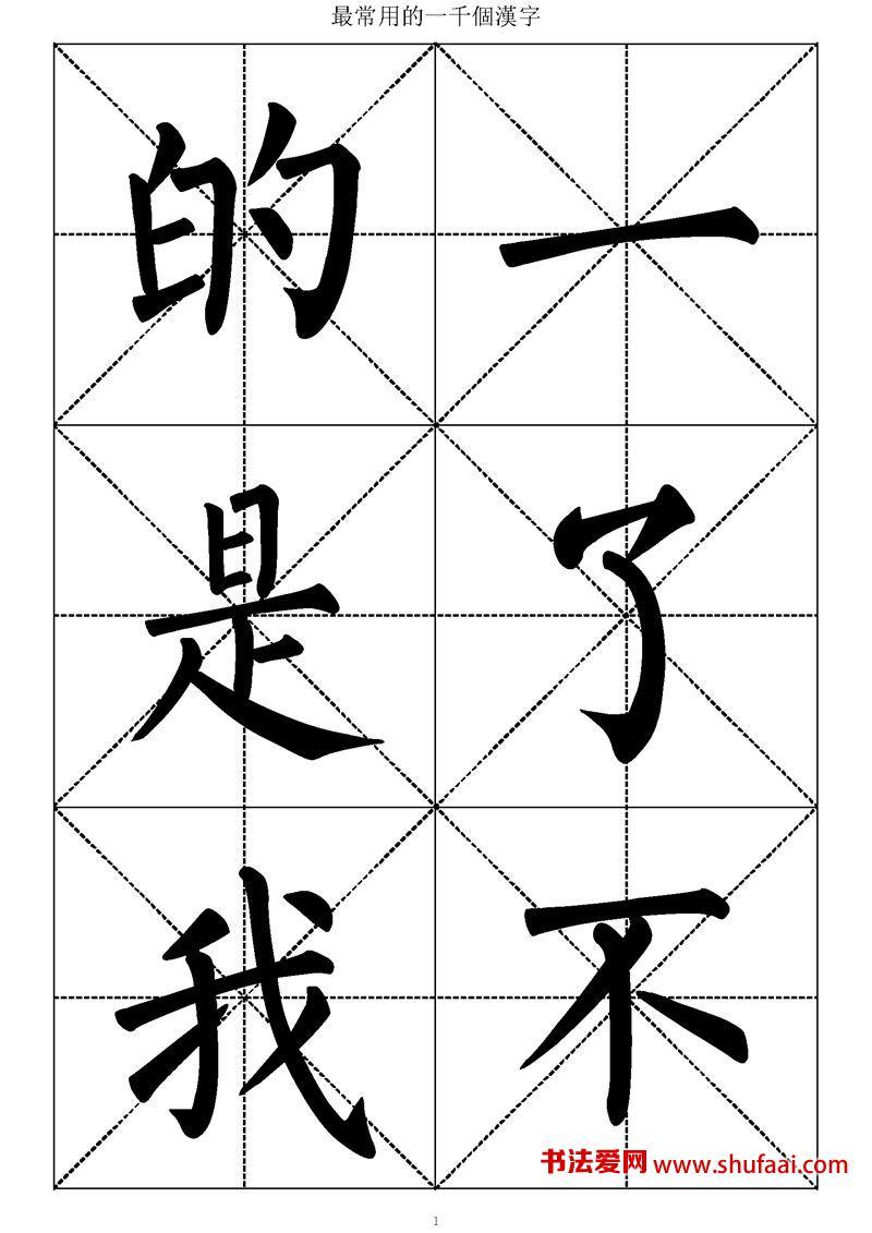 最常用的1000个汉字-柳体毛笔书法字帖 第【1】张