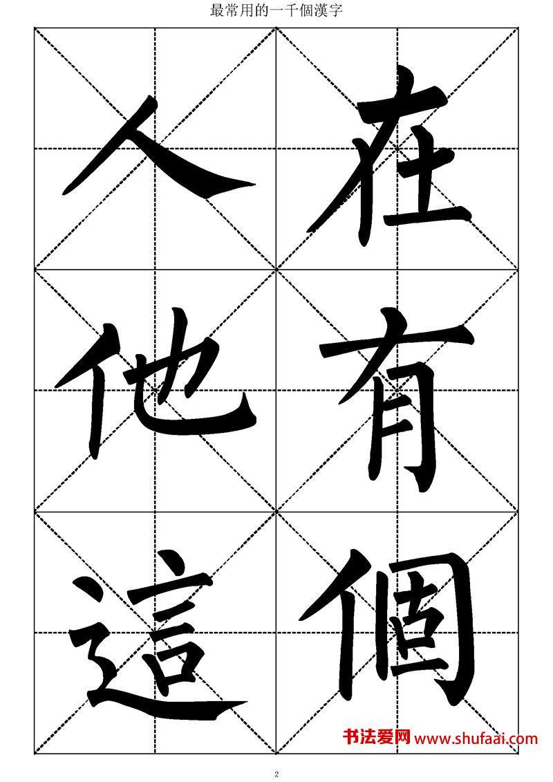 最常用的1000个汉字-柳体毛笔书法字帖 第【2】张