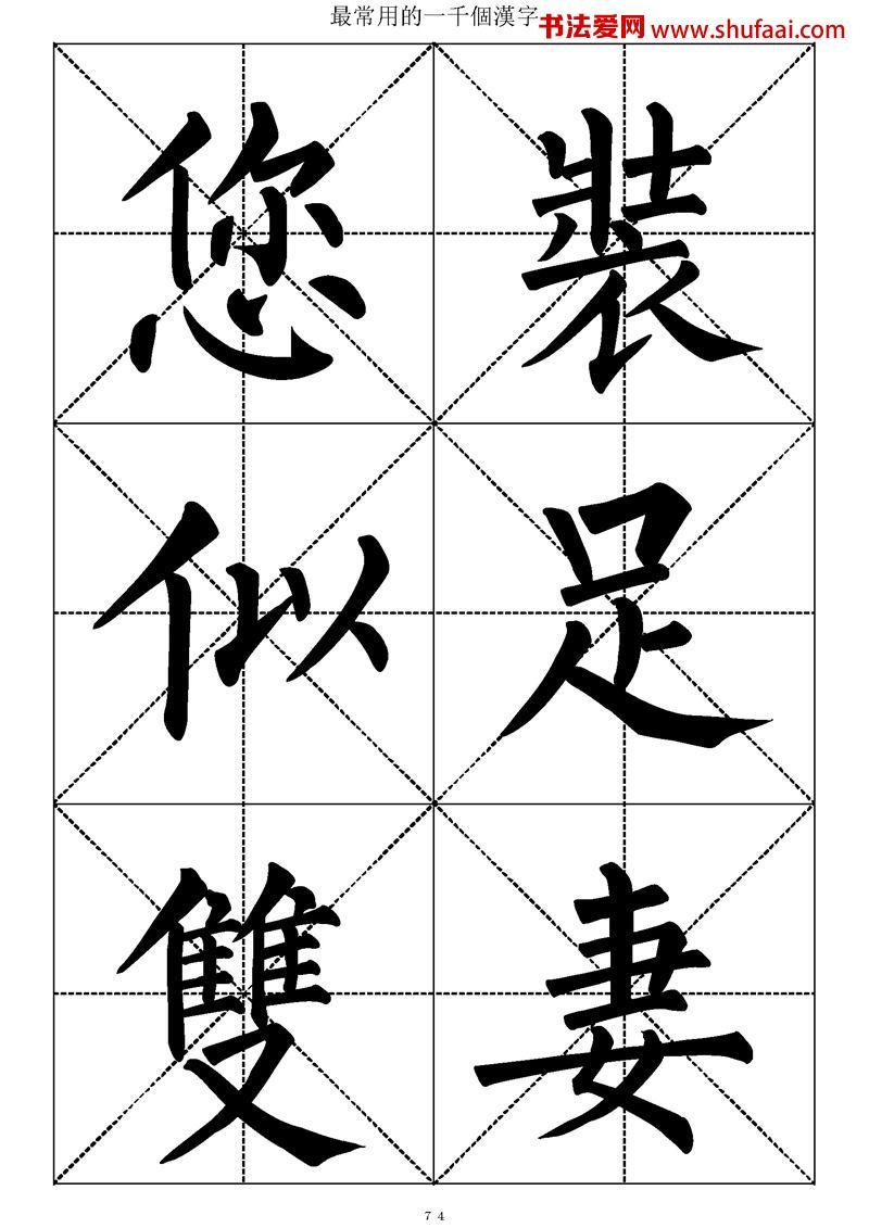 最常用的1000个汉字-柳体毛笔书法字帖(36)图片