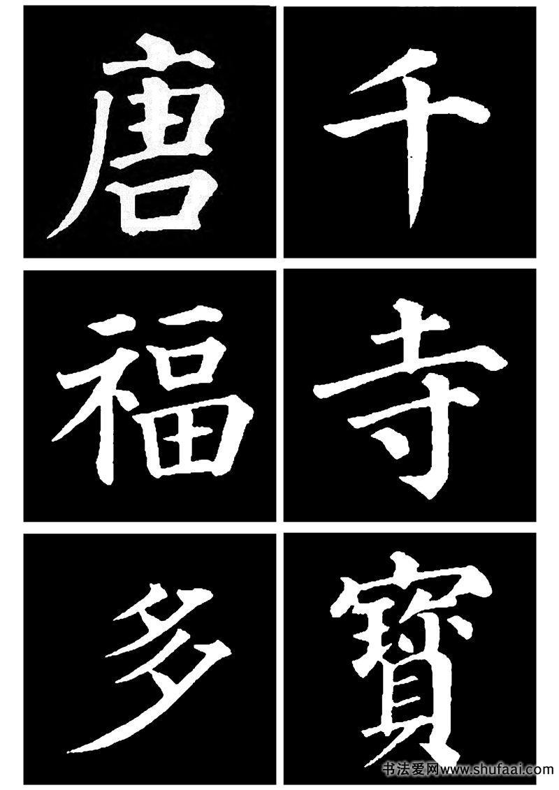 颜真卿 《大唐西京千福寺多宝塔感应碑文》 大字帖 第【1】张