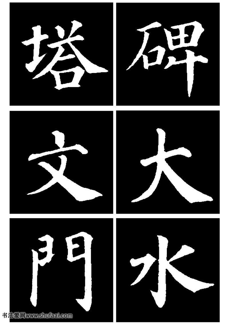 颜真卿 《大唐西京千福寺多宝塔感应碑文》 大字帖 第【2】张