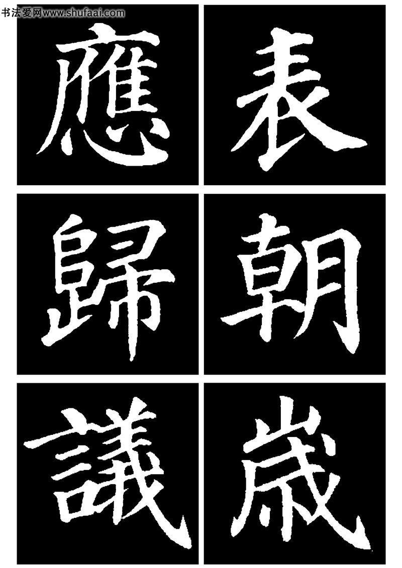颜真卿 《大唐西京千福寺多宝塔感应碑文》 大字帖 第【3】张