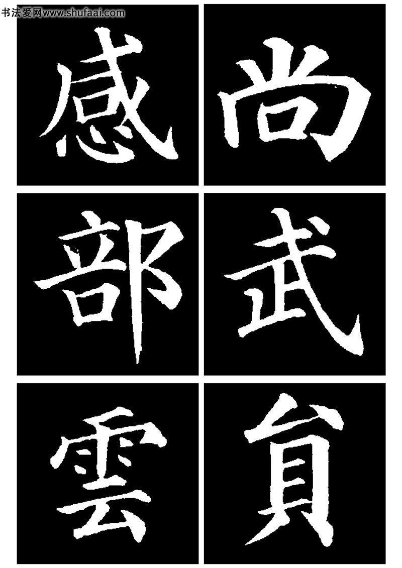 颜真卿 《大唐西京千福寺多宝塔感应碑文》 大字帖 第【4】张