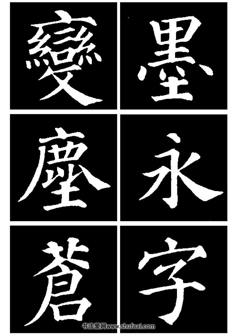 《大唐西京千福寺多宝塔感应碑文》