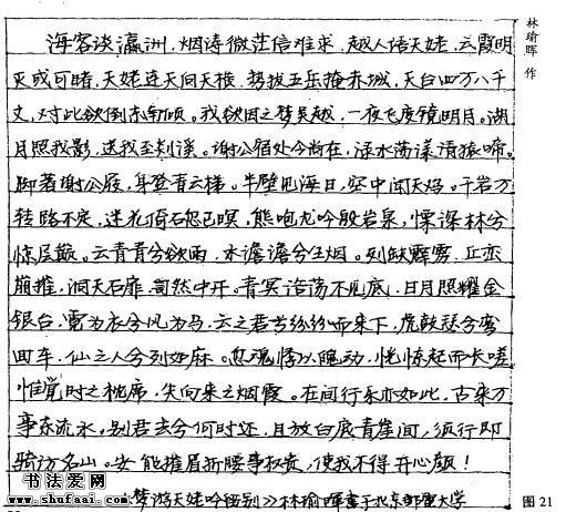 学生作业讲评(林瑜晖)