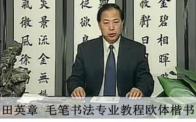 田英章 毛笔书法专业教程欧体楷书