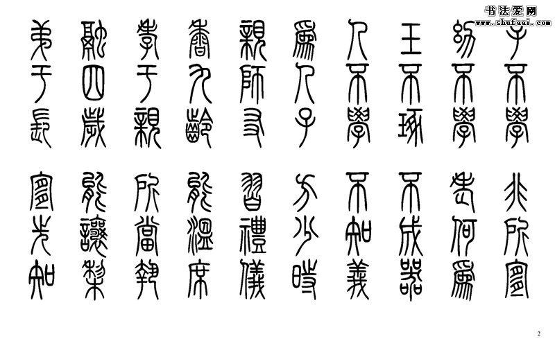 轻松学篆书字帖欣赏《小篆三字经》打印版 高清 第【2】张