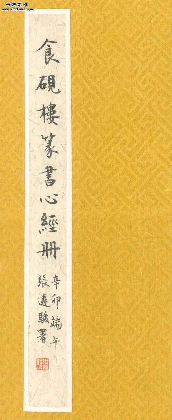 《食砚楼篆书心经册》 张遴骏 第【1】张