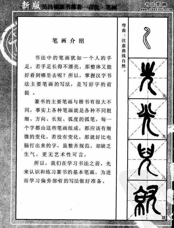 《吴昌硕篆书部首一百法》书法教程字帖学习 第【2】张