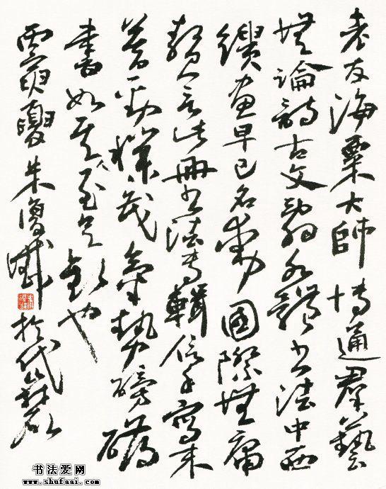 朱复戡为老友刘海粟《刘海粟书法集》作序一篇