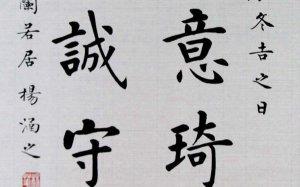 张春林最新博客_杨涵之的博客书法空间_书法爱网